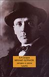 Михаил Булгаков: загадки и уроки судьбы