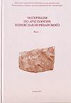 Материалы по археологии Переяславля Рязанского