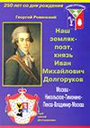 Наш земляк – поэт князь Иван Михайлович Долгоруков (1764–1823)