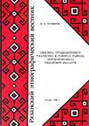 Лексика традиционного ткачества в говорах района