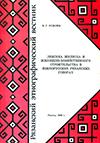 Лексика жилища и жилищно-хозяйственного строительства в южнорусских рязанских говорах