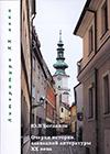 Очерки истории словацкой литературы XX века
