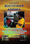 Восточная Африка: Кения, Танзания, Уганда, Руанда, Бурунди, Коморские острова