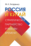 Россия и Китай: Стратегическое партнерство и вызовы времени