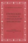 Греческие рукописи Московской Синодальной библиотеки