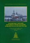 Рукописные собрания церковного происхождения в библиотеках и музеях России