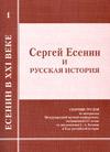 Сергей Есенин и русская история