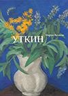 Петр Саввич Уткин. 1877–1934. Жизнь и творчество