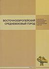 Восточноевропейский средневековый город в контексте этнокультурных, политических и поселенческих структур