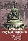 Российская государственность: опыт 1150-летней истории