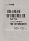 Тульская организация партии социалистов-революционеров (1917–1923 гг.)