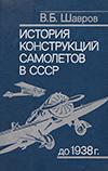 История конструкций самолетов СССР до 1938 г.