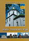 Храмы Трубчевского уезда
