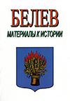 Белев