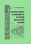Тульские говоры и особенности изучения диалектной лексики