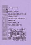 Возможности полевого рассмотрения диалектных антропоцентрических глаголов (на материале тульских говоров)