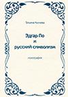 Эдгар По и русский символизм