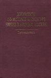 Документы по истории и культуре евреев в архивах Москвы