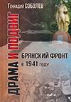 Брянский фронт в 1941 году