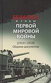 Беларусь в годы первой мировой войны  (1914–1918)