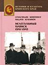Нелегальный Брянск. 1941–1943