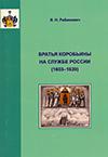 Братья Коробьины на службе России (1603–1639)