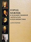 Город Бежецк в художественной литературе и публицистике