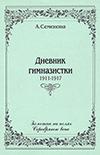 Мои мысли и впечатления: Дневник гимназистки. 1911–1917