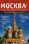 Москва туристская
