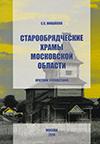 Старообрядческие храмы Московской области