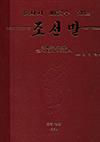 Самоучитель корейского языка