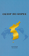 Обзор по Корее