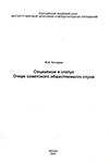 Социализм и статус: Очерк советского общественного строя