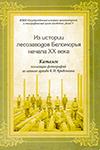 Из истории лесозаводов Беломорья начала XX века