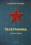 Телеграмма. Сталин и Корея