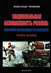 Национальная безопасность России: Лабиринт интервенции из будущего