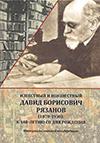 Известный и неизвестный Давид Борисович Рязанов (1870–1938)
