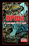 Орша 8 сентября 1514 года