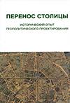 Перенос столицы: Исторический опыт геополитического проектирования