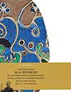 Произведения М.А. Врубеля из собрания музея  декоративно-прикладного и промышленного искусства МГХПА им. С.Г. Строганова