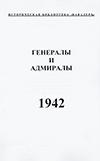 Генералы и адмиралы 1942 года