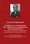 Изобретатель телевидения В.К. Зворыкин и возвращение соотечественников