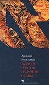 Талмуд, Платон и сияние славы