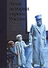 Атлас истории евреев России