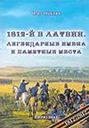 1812-й в Латвии. Легендарные имена и памятные места