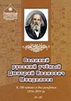 Великий русский ученый Дмитрий Иванович Менделеев