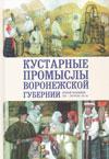 Кустарные промыслы Воронежской губернии второй половины XIX – начала XX века