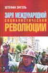 Заря международной социалистической революции