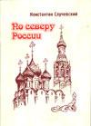 По северу России