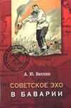 Советское эхо в Баварии: историческая драма 1919 года в шести главах, пяти картинах и двадцати документах